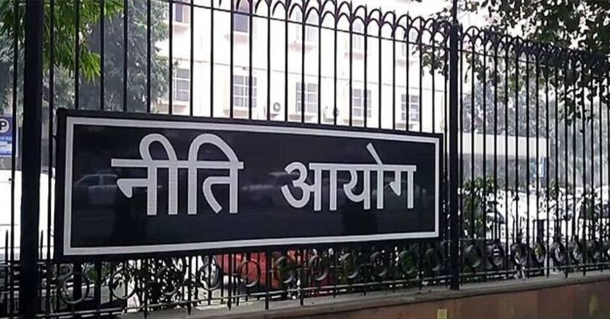NITI Aayog Recruitment 2020